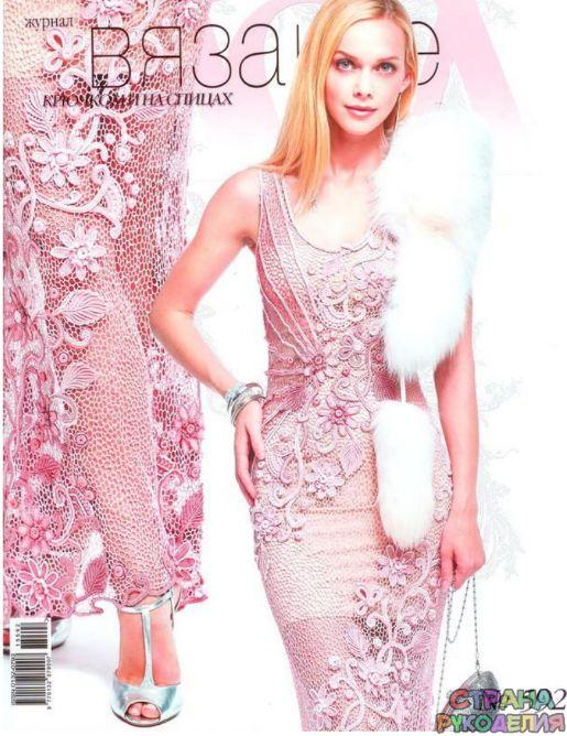 Журнал мод № 592 - Журнал мод - Журналы по рукоделию - Страна рукоделия