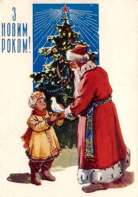 С новым годом открытки 1950 годов, себя