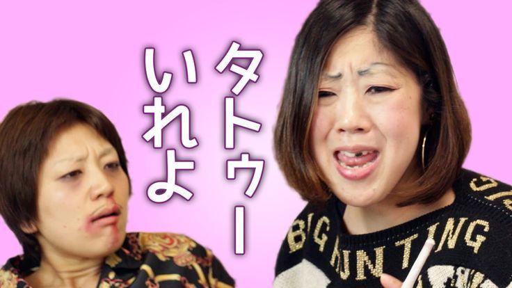 どんなタトゥーいれよ?【日本エレキテル連合】ケンとクミ。 めっさ、おもろ~