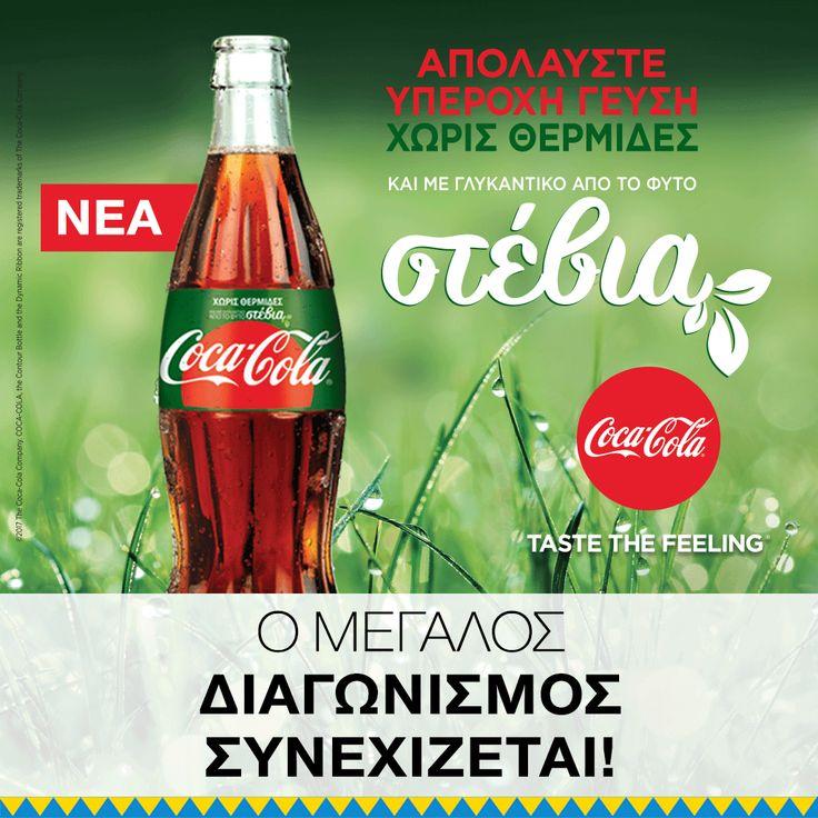 Διαγωνισμός SUPERMARKET ΓΑΛΑΞΙΑΣ με δώρο 10 κιβώτια Coca-Cola Χωρίς Θερμίδες, και με γλυκαντικό από το φυτό Στέβια! http://getlink.saveandwin.gr/8L6