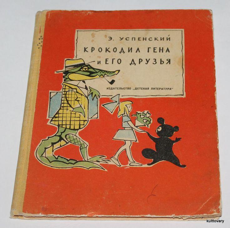 1966 first edition Cheburashka USSR children vintage Russian book Uspensky