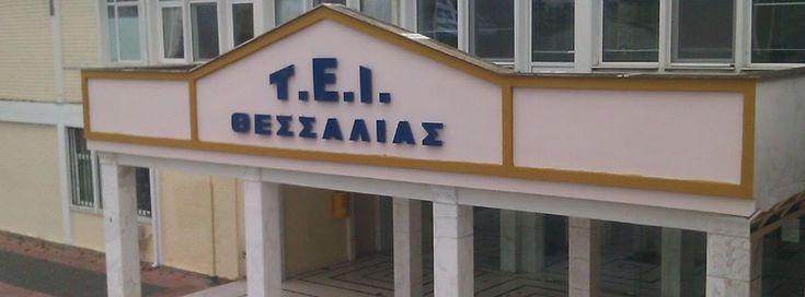 Σημαντικό συνέδριο για τη νέα ΚΑΠ στο ΤΕΙ Θεσσαλίας στη Λάρισα