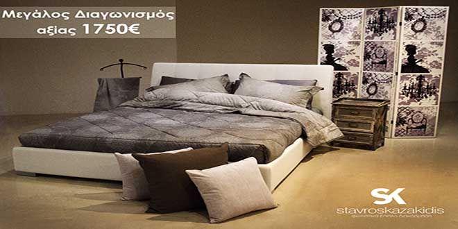 Διαγωνισμός Stavros Kazakidis SA με δώρο μία κρεβατοκάμαρα αξίας 1750€
