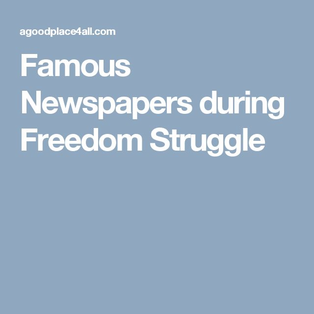 Famous Newspapers during Freedom Struggle