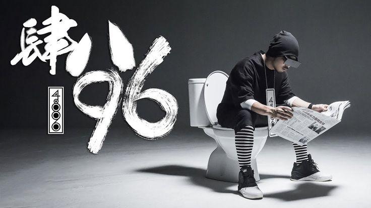 4896 - 黃明志4896世界巡迴演唱會主題曲 Namewee 4896 World Tour Theme - YouTube | Home decor decals. Theme. Decor
