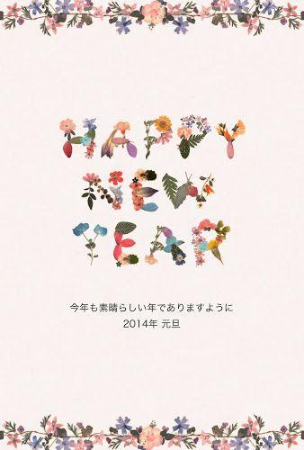 「Happy New Year」の押し花デザインの年賀状テンプレート