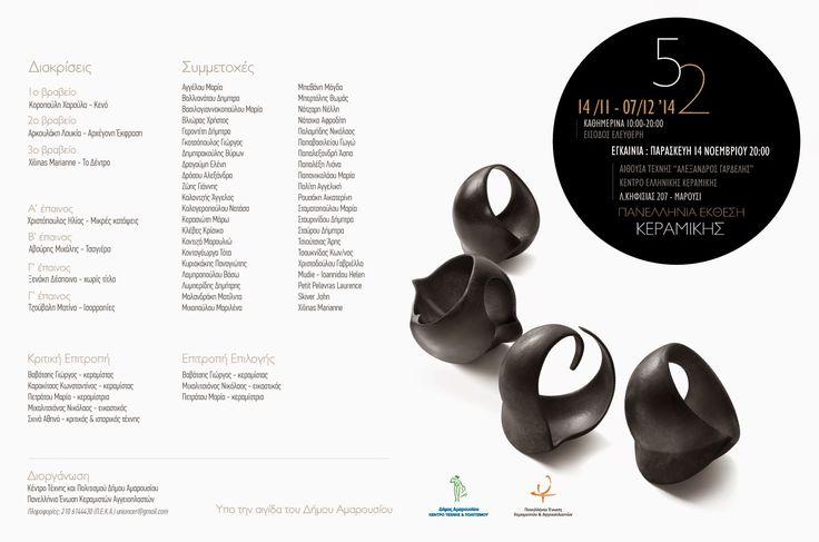 ΠΑΝΕΛΛΗΝΙΑ ΕΝΩΣΗ ΚΕΡΑΜΙΣΤΩΝ KAI ΑΓΓΕΙΟΠΛΑΣΤΩΝ: 52η ΠΑΝΕΛΛΗΝΙΑ ΕΚΘΕΣΗ ΚΕΡΑΜΙΚΗΣ