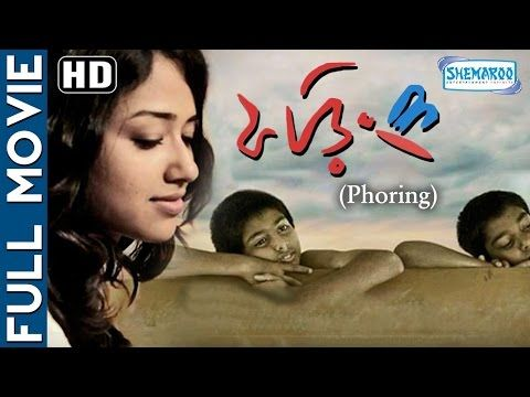 Phoring (2013) 720p HD Bengali Movie Watch Online
