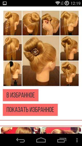 Для тех, кто любит своими руками делать прически и заплетать интересные косички. Как сделать волосы блестящими и здоровыми. Детские прически. <p>- Добавляй интересные прически в избранное<br>- Добавление новых причесок ежедневно!<br>- Уже загруженные прически можно смотреть без интернета  http://Mobogenie.com