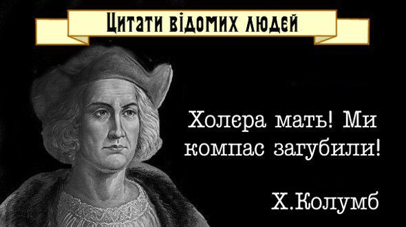 Цитати відомих людей. Христофор Колумб: - Холєра мать! Ми компас загубили! Гумор, приколи, анекдоти