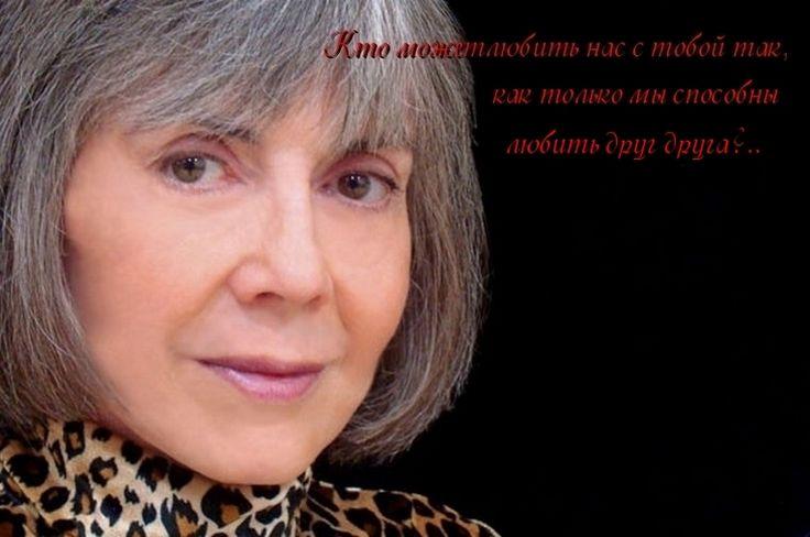 Энн Райс