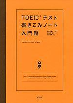 TOEICテスト 書き込みノート 入門編 TOEICスコア600点をめざす上で必須の知識を紹介。文法学習の基礎となる「品詞」をひとつひとつ説明。基本の単語を、イラストつきで紹介。書きこみドリルと本番形式の演習問題を解くことで、TOEICの問...