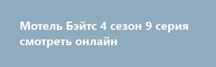 Мотель Бэйтс 4 сезон 9 серия смотреть онлайн http://nubasik.ru/load/serialy_torrent/motel_behjts_4_sezon_9_serija_2016/7-1-0-677  Сериал служит предысторией фильма Хичкока, но его действие перенесено в наши дни. После смерти мужа Норма Бейтс переезжает со своим сыном-подростком Норманом в тихий городок под названием Уайт Пайн Бэй в Орегоне, где она покупает небольшой мотель и дом. Третий сезон всё ближе подбирается к образу того Нормана Бейтса, который хорошо знаком зрителю по «Психо». И…