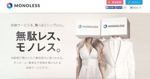 年末は断捨離いらずの大掃除を 収納サービス『MONOLESS(モノレス)』ならダンボール1箱単位で預けられる! | ガジェット通信