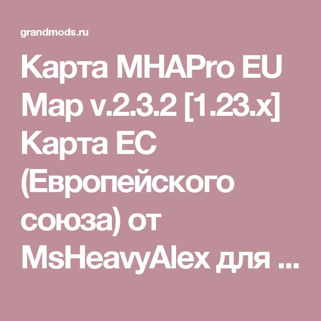 Карта MHAPro EU Map v.2.3.2 [1.23.х]  Карта ЕС (Европейского союза) от MsHeavyAlex для Euro Truck Simulator 2 версии 1.26  Карта адаптирована под патч 1.27 Совместима с DLC Vive La France Без DLC Vive La France не работает!!! Требуется установленные DLC Going East и Scandinavia Порядок установки в менеджере модов 01-04 снизу вверх (снизу 01) Тестировалось на версии 1.27.x с DLC Vive La France