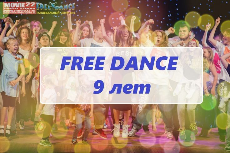 #ДЕНЬРОЖДЕНИЯ_FREEDANCE40   Друзья, сегодня особенный день!  У нас ДЕНЬ РОЖДЕНИЯ!!!!!   9 лет - серьезный возраст! Мы очень рады, что воплощаем свои мечты, танцуем и.... танцуем ВМЕСТЕ с ВАМИ!!! И сегодня мы отметим наш Праздник, по традиции, вместе на Отчетном Концерте Free Dance!  ❤️❤️❤️ Будь свободным- ТАНЦУЙ!  #freedance40 #фитнесклуб #танецмаленькихутят #движениядлятанца #танецробота #красивыетанцы #бальныетанцыдлядевочек #наборвгруппутанцев #танецбутидэнс
