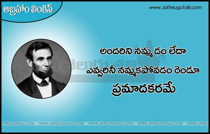 Best+Telugu+Quotes+and+Sayings+by+Abraham+Lincoln.JPG 1,600×1,022 pixels