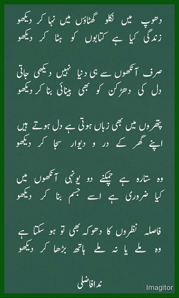 Pin By Noor E On اردو غزلیں Urdu Poetry Romantic Love Poetry Urdu Punjabi Poetry
