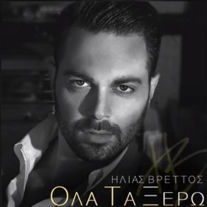 http://www.music-bazaar.com/greek-music/album/860666/OLA-TA-XERO-SINGLE/?spartn=NP233613S864W77EC1&mbspb=108 ΒΡΕΤΤΟΣ ΗΛΙΑΣ - ΌΛΑ ΤΑ ΞΕΡΩ (SINGLE) (2015) [Modern Laika] # #ModernLaika