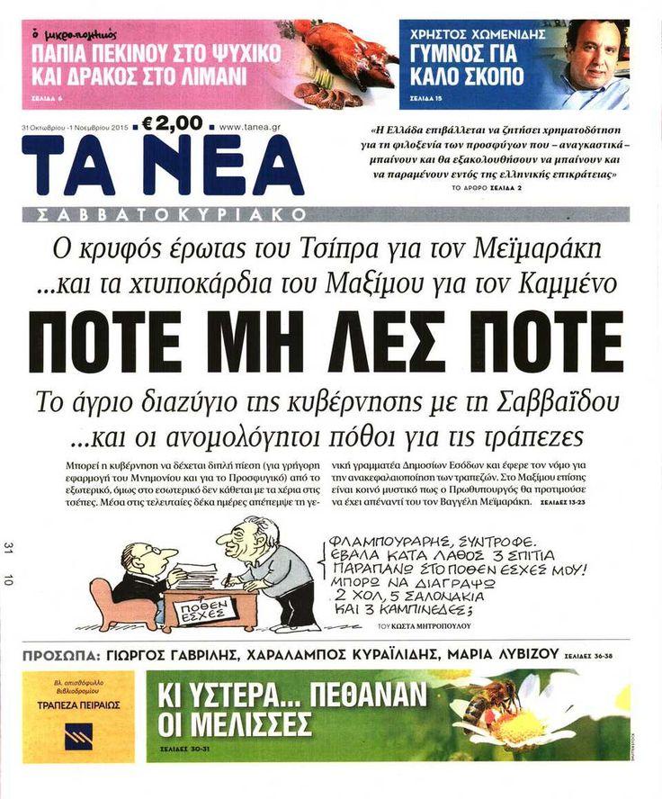 Εφημερίδα ΤΑ ΝΕΑ - Σάββατο, 31 Οκτωβρίου 2015