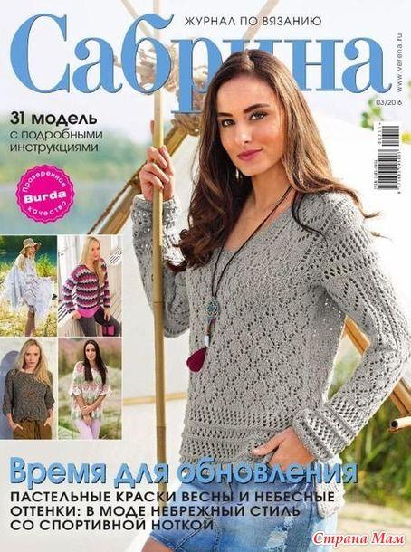 Доброго дня Страномамочки!  Вышел новый журнал Сабины...  Оставшиеся модели и схемы можно посмотреть здесь http://www.stranamam.ru/