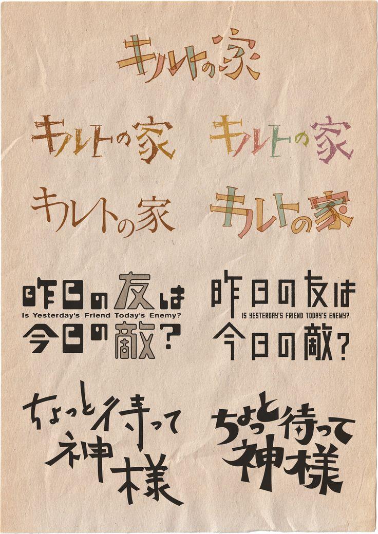 NHK ドラマタイトルロゴ(2011, 2003年)※不採用案含む