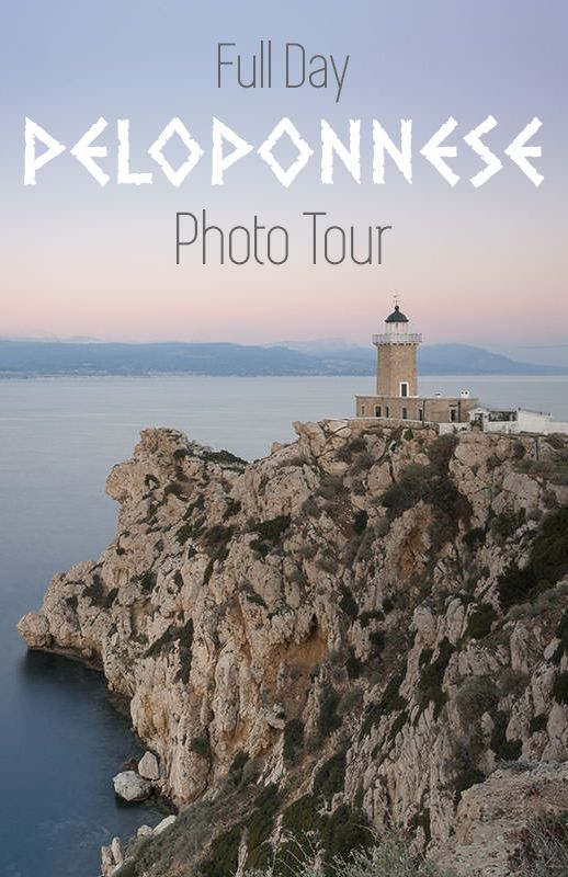 Discover the photography highlights of Peloponnese, Corinth canal, Epidavros ancient theater, Mycenae archaeological site and Nafplio town accompanied by a professional photographer in our Full Day Peloponnese Photo Tour.