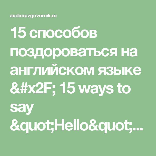 how to say hello in spanish in english