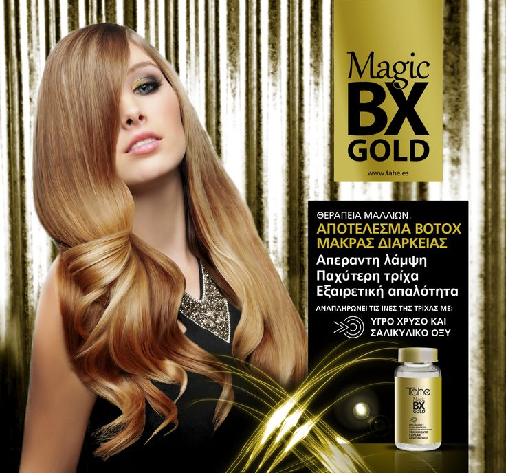 Magic Bx Gold Αποτέλεσμα Botox μακράς διάρκειας Αποκλειστικά από την Tahe!