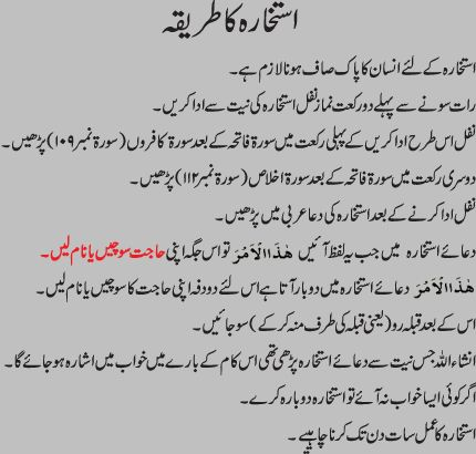 How to do istikhara in urdu namaz istikhara in urdu great people how to do istikhara in urdu namaz istikhara in urdu great people pinterest islamic islam and allah thecheapjerseys Image collections