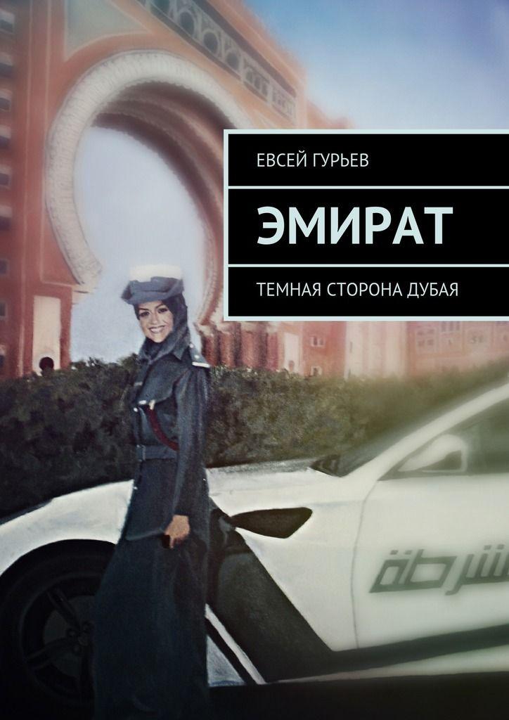 Эмират. Темная сторона Дубая #чтение, #детскиекниги, #любовныйроман, #юмор, #компьютеры