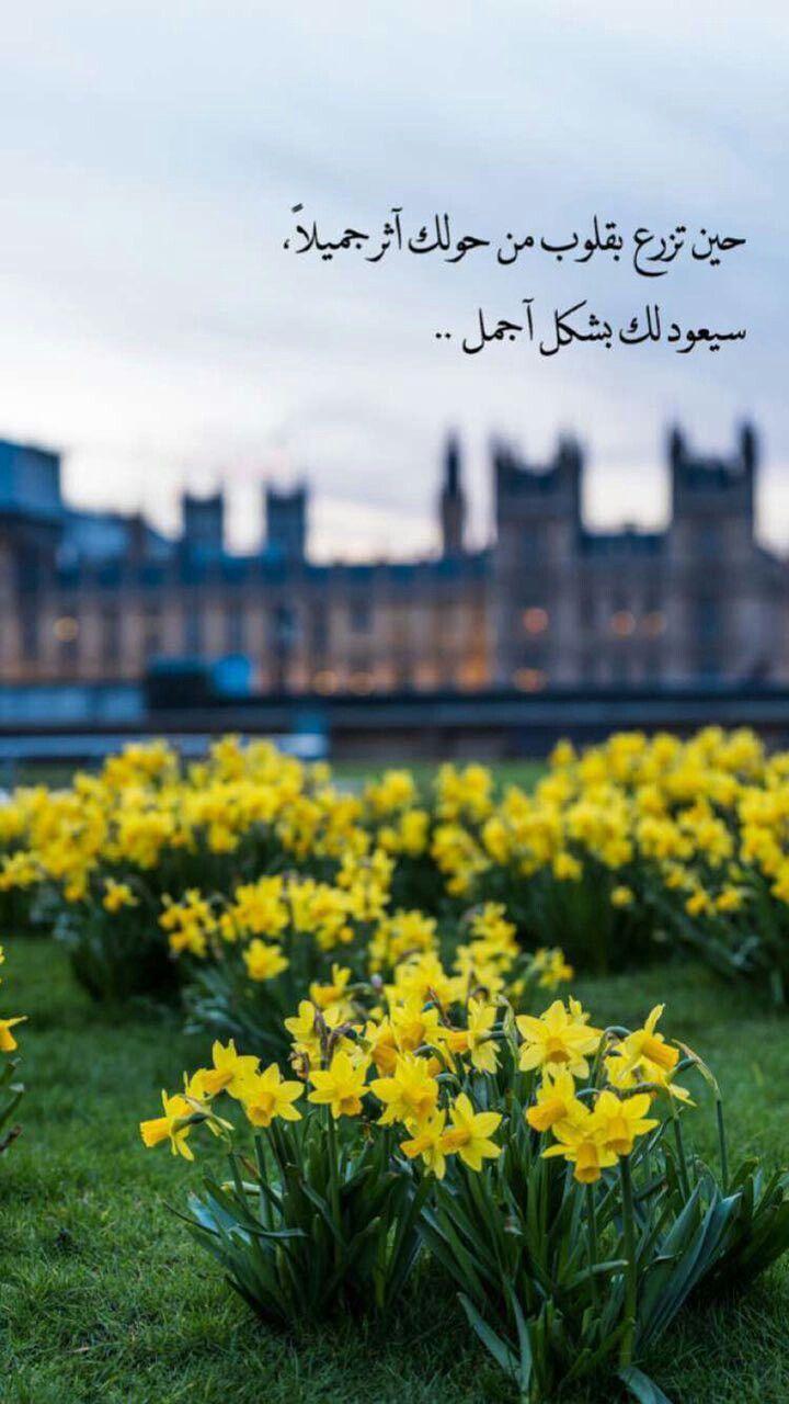 اللهم العوض Arabic Quotes Weather Quotes Beautiful Arabic Words