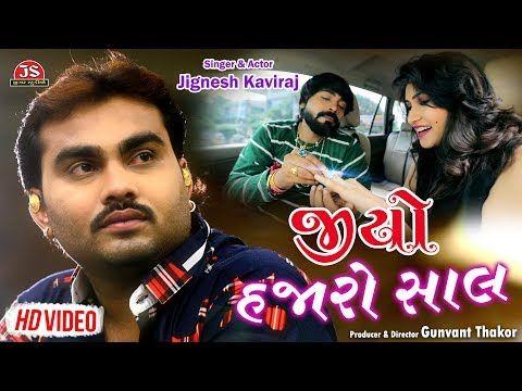https://mp3kite.com/gujarati-songs-2018-new-dj-jignesh-kaviraj-mp3-download    All songs, Mp3 song download, Dj songs