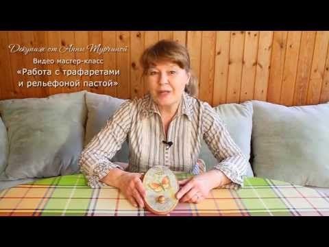 Работа с трафаретами и рельефной пастой - Часть 1 - YouTube