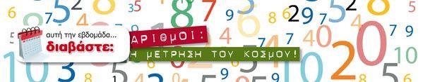 προτάσεις παιδικών βιβλίων με θέμα τους αριθμούς