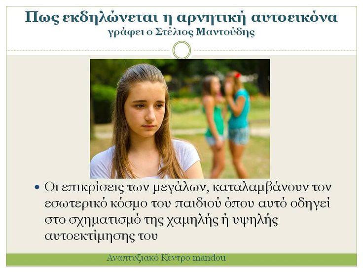 Ο κ. Στέλιος Μαντούδης, Αναπτυξιακός Εργοθεραπευτής, στην ιστοσελίδα του mothersblog.gr γράφει και μας εξηγεί πώς εκδηλώνεται η αρνητική αυτοεικόνα σε ένα παιδί ή σε ένα έφηβο. Διαβάστε το άρθρο του.
