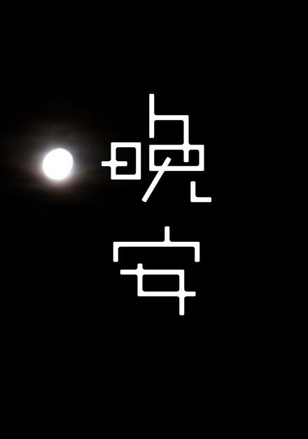 """晚安 = """"Goodnight"""" : 字体情绪 --- 刘兵克_字跡"""
