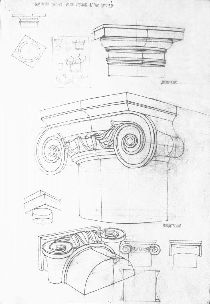 Линейный рисунок. Архитектурная деталь. Капитель. Карандаш.