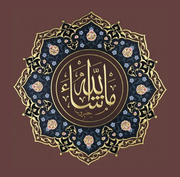 17 Best Images About Above All Allah All Mighty On