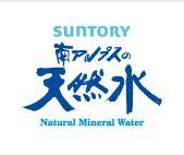 SUNTORY 南アルプスの天然水 Natural Mineral Water