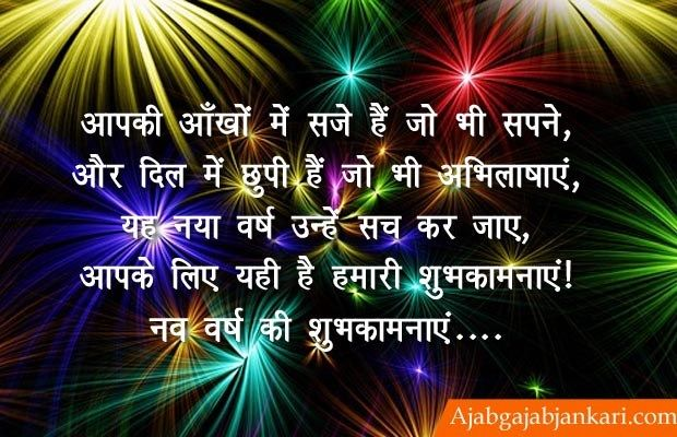 Happy New Year Ki Shayari 96