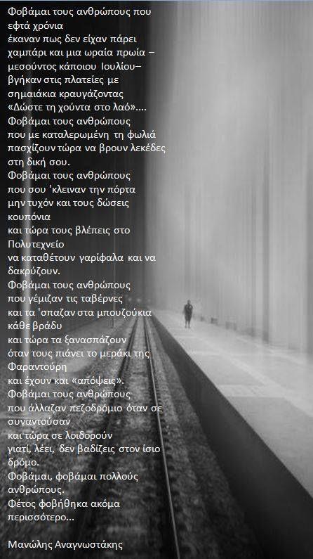 Μ. Αναγνωστάκης