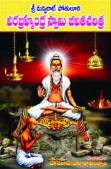 Brahmam Gari Jeevita Charita By Teki Venkata Surya Ramabrahmam - Telugu eBook
