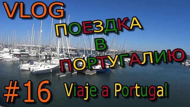 VLOG #16 Поездка в Португалию Viaje a Portugal