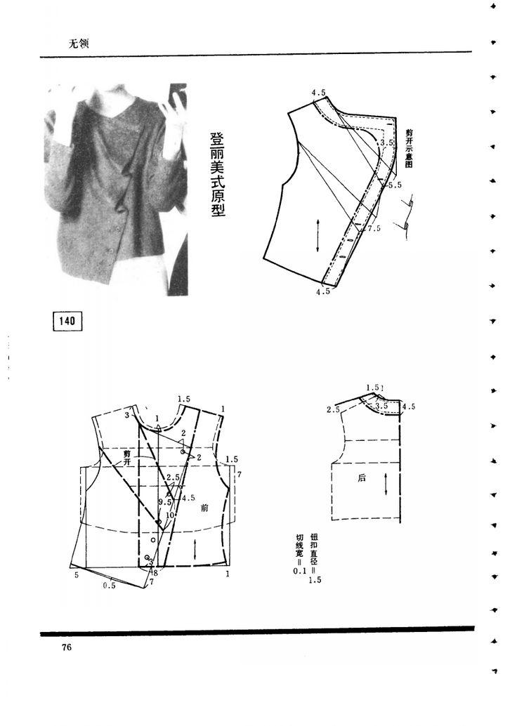 fashion 1987 collar