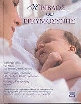 Η βίβλος της εγκυμοσύνης