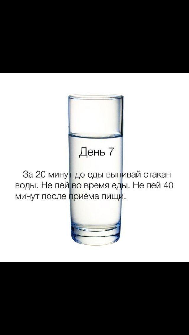 Правильное питание 7