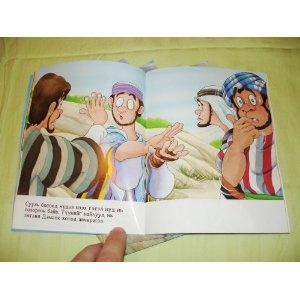 Mongolian Language Story of Paul's Conversion / Mongolian Bible Story Book for Children / Mongol (Words of Wisdom) / The Conversion of Paul   $9.99