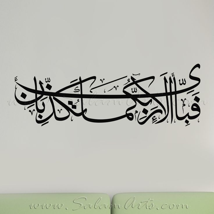 Salam Arts - Then Which of the Favors of your Lord will ye Deny? (Thuluth), $44.00 (http://www.salamarts.com/then-which-of-the-favors-of-your-lord-will-ye-deny-thuluth/). Chose size/color to suit your preference. FREE delivery (USA/UAE), $5 to Canada, $8 to UK, $10 to most countries in the world! (Branches: USA/Canada/UAE). Chose size/color to suit your preference. FREE delivery (USA/UAE), $5 to Canada, $8 to UK, $10 to most countries in the world! (Branches: USA/Canada/UAE)