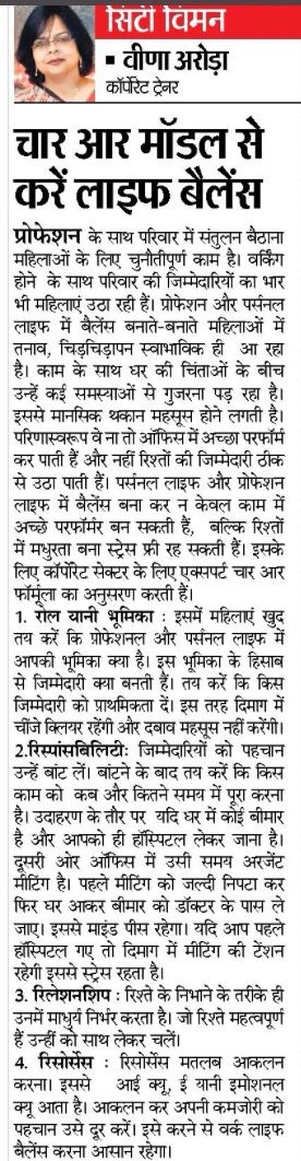 #triumphthroughtraining Article published in today's Dainik Bhaskar on Balancing life using 4R's by Dr Veena K. Arora, Director & Trainer, 3T